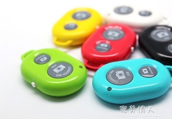 手機自拍藍牙遙控器無線拍照快門按鈕 手機三腳架自拍桿遙控器 完美情人