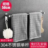 毛巾架 304不銹鋼毛巾桿免打孔 衛生間掛桿浴室單雙桿壁掛加長毛巾架掛件JY【快速出貨】