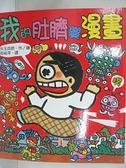 【書寶二手書T5/少年童書_IVG】我的肚臍變漫畫_周姚萍, 矢玉四郎