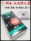 【滿499免運/附發票】10入岡本-Strong 威猛持久型保險套 延時衛生套 避孕套