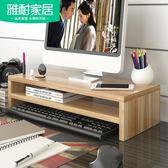 全館79折-電腦顯示器增高架辦公桌面收納架鍵盤底座托支架置物整理架子