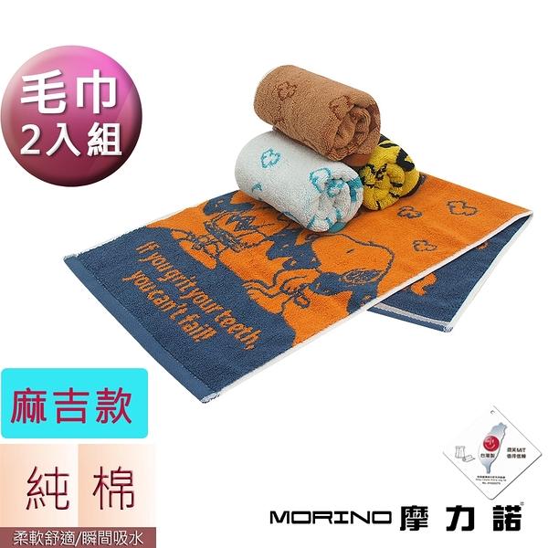 (超值2條組)(麻吉款)SNOOPY史努比 純棉撞色緹花毛巾MORINO摩力諾 免運