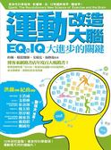 運動改造大腦:IQ和EQ大進步的關鍵(運動教學指定用書)