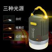 歐西亞多功能戶外燈帳篷燈露營燈led充電應急燈照明燈家用超亮