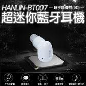 藍芽耳機 HANLIN-BT007 4.1 無線耳機 最小耳機 降噪耳機 迷你耳機 騎車耳機 隱形耳機 微型耳機