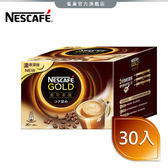 【雀巢】金牌咖啡三合一濃萃拿鐵(24g*30入) / 全新上市