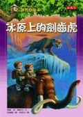 (二手書)神奇樹屋(7):冰原上的劍齒虎