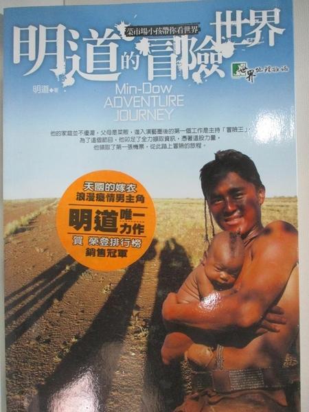 【書寶二手書T1/旅遊_AXH】明道的冒險世界_明道