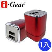 [富廉網] i-Gear 雙USB旅充變壓器 3.4A 藍光LED 烈焰紅