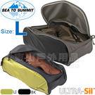 Sea to Summit ATLSB 旅行鞋袋(L) Shoes Bag 整理袋/旅行收納袋/鞋子收納袋/出國打理包