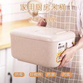 米桶 小麥米桶家用防蟲防潮儲米箱米盒子20斤裝米缸密封加厚裝10kg米箱 歐歐流行館