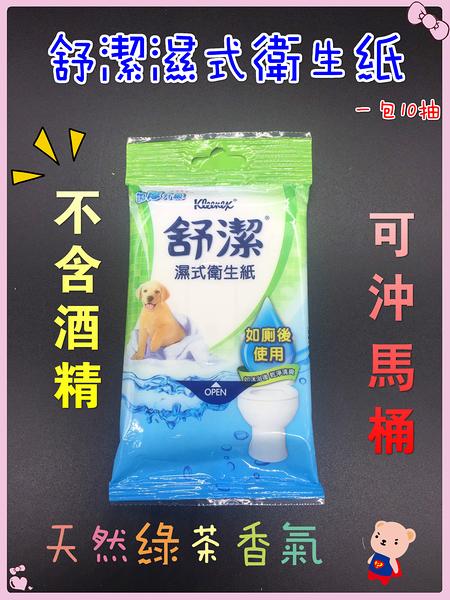 ❤舒潔濕式衛生紙10抽❤不含酒精 可沖馬桶 天然綠茶香味 純水濕紙巾嬰兒用品清潔用品面紙