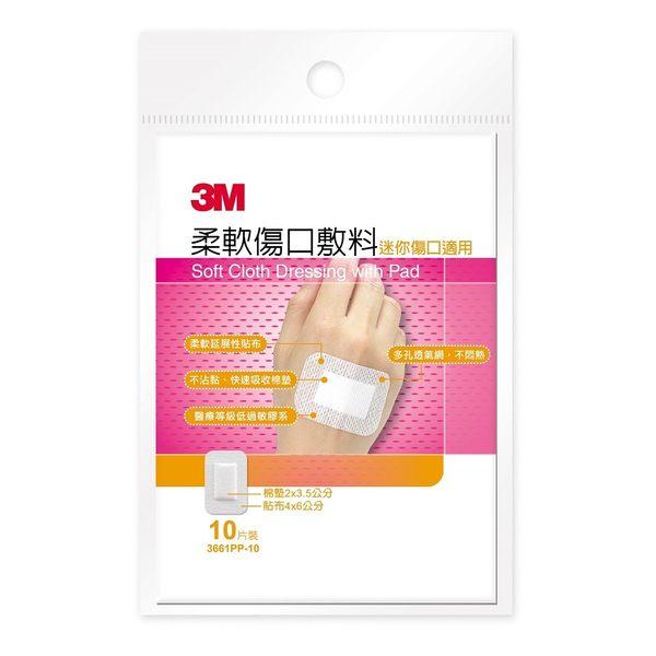 3M-柔軟傷口敷料迷你傷口適用10片裝(單包售) 大樹