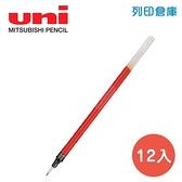 UNI 三菱 UMR-1 紅色 0.5超細鋼珠筆芯 12入/盒