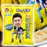 產銷履歷-香蕉米乖乖12包/箱