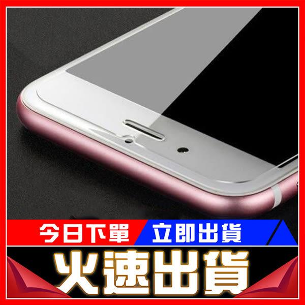 2.5D鋼化玻璃膜 9H硬度 iphone 5/5s/se/6/6s/7/8 plus 鋼化膜 螢幕保護貼 防刮 防塵