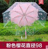 櫻花加厚透明雨傘 日系小清新長柄傘igo夏洛特