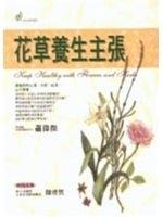 二手書博民逛書店 《花草養生主張-生活必勝客004》 R2Y ISBN:9578111800│蕭偉傑