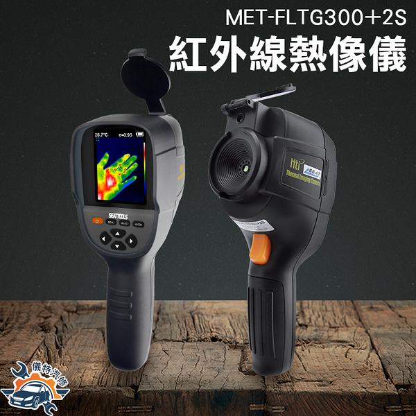 『儀特汽修』熱像儀 紅外熱成像儀 電力檢測維修 測溫 夜視熱感成像儀 MET-FLTG300+2S
