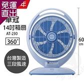 華冠 MIT台灣製造 14吋手提冷風扇/大風量電風扇 AT-230【免運直出】