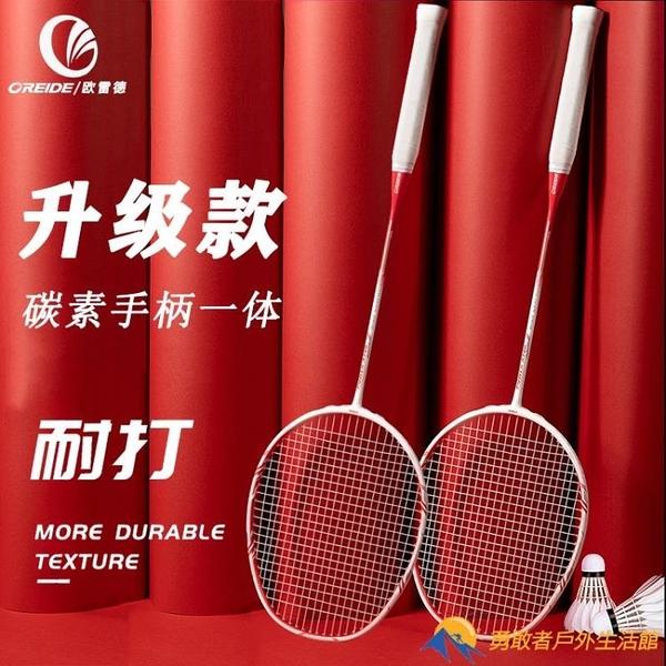 羽毛球拍雙拍耐用型超輕碳素成人耐打單訓練進攻套裝全【勇敢者】