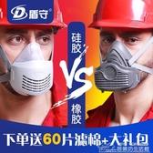 工業粉塵口鼻罩防塵面具男裝修打磨煤礦毒透氣可清洗 居樂坊生活館
