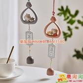 治愈系可愛風鈴掛飾鈴鐺掛件日式創意掛門房間裝飾品新年圣誕禮物