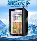 冰櫃 冰箱迷你家用小型冷藏櫃商用冰櫃透明玻璃門立式飲料展示櫃保鮮櫃 igo 【全館免運】