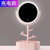 化妝鏡帶燈LED桌面鏡子美顏台式網紅美梳妝台補光學生宿舍收納女 【快速出貨】