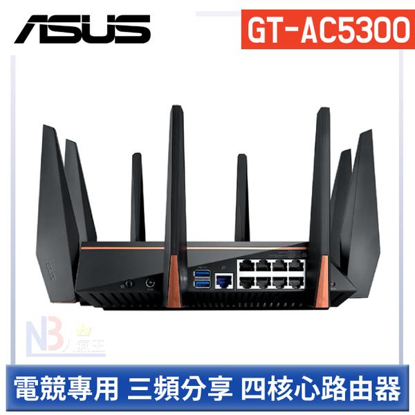 ASUS 華碩 GT-AC5300 電競 專用 三頻 分享 路由器