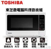 【佳麗寶】-(TOSHIBA東芝)25L微電腦料理微波爐 ER-SS25