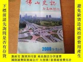 二手書博民逛書店罕見佛山史志2000年1.2合刊Y11359 出版2000