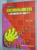 【書寶二手書T5/少年童書_YHS】環境佈置班:媒體設計篇_簡仁吉