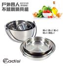ADISI 戶外四人不銹鋼鍋具組 AS15145 / 城市綠洲專賣(4人適用、炊煮、烹飪)