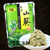 臺灣山葵泥(250g±11%/包)#哇莎米#芥末#研磨山葵醬 #山葵