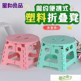 折疊椅子 家用戶外塑料可折疊凳子浴室小板凳兒童釣魚便攜式椅子馬凳子釣魚  快速出貨