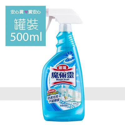 【魔術靈】玻璃清潔劑噴槍瓶500ml/罐
