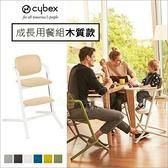 ✿蟲寶寶✿【德國Cybex】簡易組裝 lemo 兒童成長椅/餐椅/高腳椅 成長用餐組木質款