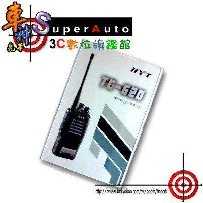 【送空導耳機】HYT TC620 防塵 防水 業務型 無線電對講機