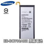 【免運費】三星 Galaxy C7 原廠電池 C7 電池 EB-BC700ABE【附贈拆機工具】