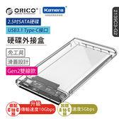 ORICO 2.5吋USB3.1硬碟外接盒-透明(2139C3-G2)