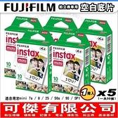 拍立得 instax mini 空白 拍立得底片 Fujifilm 拍立得空白底片 5小盒共50張 適用Mini系列 可傑