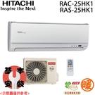 【HITACHI日立】3-4坪 變頻分離式冷暖冷氣 RAC-25HK1 / RAS-25HK1 免運費 送基本安裝