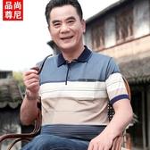 中年爸爸裝短袖t恤40-50歲中老年人男士夏季 冰絲polo衫 鉅惠85折