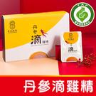 產銷履歷(草本誠食)丹參滴雞精10包入禮盒含運組