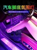 腳底汽車載氛圍燈光車內改裝飾線燈免接線隱形【輕派工作室】
