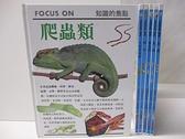 【書寶二手書T7/少年童書_FAE】Focus on 知識的焦點-爬蟲類_樹木_魚類等_6本合售