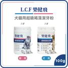 L.C.F樂健飛[貓用超級褐藻潔牙粉,100g](免運)