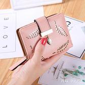 短夾2018新款韓版女式短款錢包時尚鏤空拉鏈搭扣大容量女士皮夾零錢包 nm3908 【Pink中大尺碼】