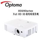 Optoma 奧圖碼 HD29Darbee Full HD 3D劇院級投影機 【免運+公司貨保固】